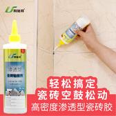瓷磚膠 強力粘合劑 地磚 牆磚 磁磚 修補膠 修補劑 空鼓修復修補 註射灌縫