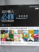 【書寶二手書T1/電腦_JOK】設計職人必修- PHOTOSHOP 創意無限_下田和政
