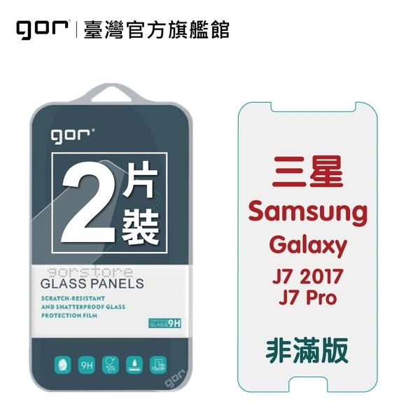 【GOR保護貼】三星 J7 (2017) / J7 Pro 9H鋼化玻璃保護貼 Samsung Galaxy 全透明非滿版2片裝 公司貨 現貨