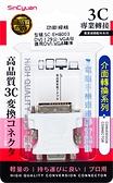 DVI-I29公對VGA母轉接頭 【多廣角特賣廣場】sincyuan