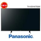 【免運0利率】 PANASONIC 國際 65吋 直下式 4K LED液晶顯示器 TH-65HX750W 公司貨