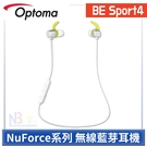 【超值3入組】 NuForce BE Sport4 石墨烯高音質無線運動藍芽耳機 科技銀