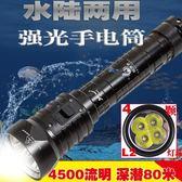 潛水手電筒強光26650充電超亮水下打魚照明燈防水磁控 野外之家DF
