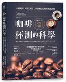 咖啡杯測的科學:從生豆購買、烘焙調校,到萃取曲線,追求頂極咖啡必學的品味技術..