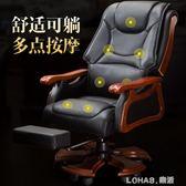 老板椅真皮可躺按摩大班椅實木轉椅電腦椅家用升降辦公椅子 igo 樂活生活館