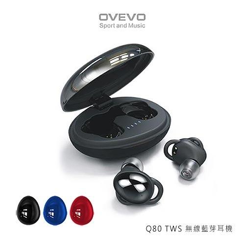 摩比小兔~OVEVO Q80 TWS 無線藍芽耳機