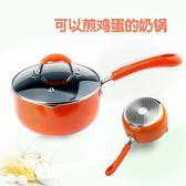 迷你嬰兒煮粥寶寶輔食奶鍋18cm20電磁爐通用不黏煮面湯鍋 樂活生活館