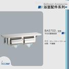 和成 HCG 不鏽鋼平台捲筒衛生紙架 BA5703