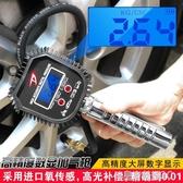 氣壓表 胎壓表高精度數顯帶充氣頭加氣槍 汽車輪胎壓檢測計打氣槍 皇者榮耀