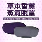 草本香薰加熱蒸氣眼罩【KA001】 加熱...