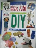 【書寶二手書T3/少年童書_DEH】童玩大師DIY_三采文化