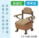 [預購] Uchie移動廁所 - 好好洗普通型  標準便座 老人用品 銀髮族 高度可調整 日本製 [T0456-A]