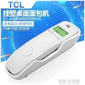TCL 8A9A來電顯示電話機 時尚辦公家用酒店壁掛式固定座機 面包機 有緣生活館