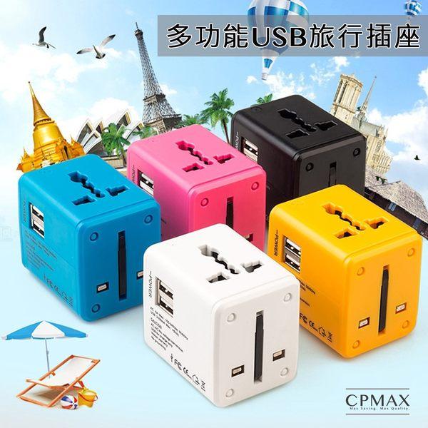 CPMAX 全球通插頭轉接 無敵轉接頭 世界轉接頭 超快速充電 多功能旅行USB插座 歐洲轉接 H62