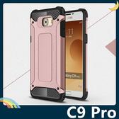 三星 Galaxy C9 Pro 金剛鐵甲保護套 軟殼 三防高散熱 四角防摔 全包款 矽膠套 手機套 手機殼