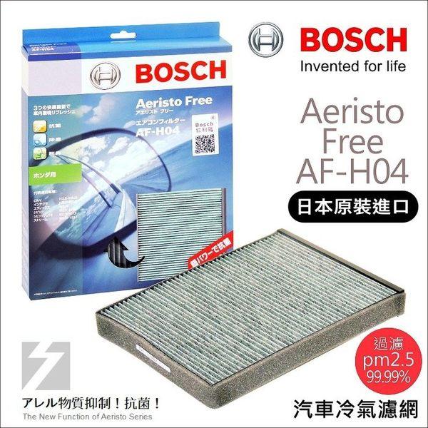 ✚久大電池❚ 德國 BOSCH 日本進口 AF-H04 冷氣濾網 PM2.5 HONDA CR-V 2002~2007