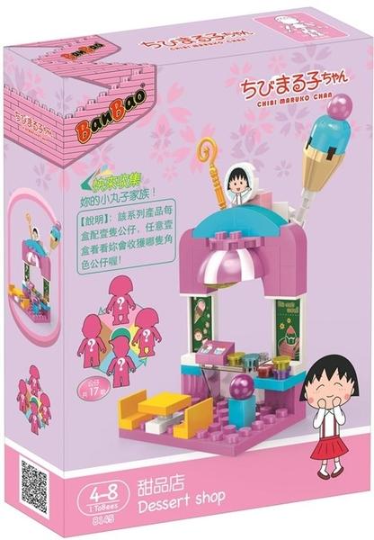 櫻桃小丸子積木系列-甜品店