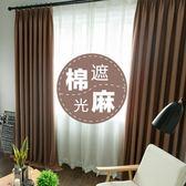 窗簾    北歐棉麻窗簾成品加厚落地窗簡約現代客廳臥室全遮光純色亞麻布紗韓先生