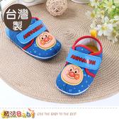 寶寶鞋 台灣製麵包超人正版止滑幼兒外出鞋 魔法Baby