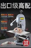 鋸骨機電動切骨機台式切骨頭剁肉凍肉切割電鋸家用據骨商用劇骨機  【全館免運】