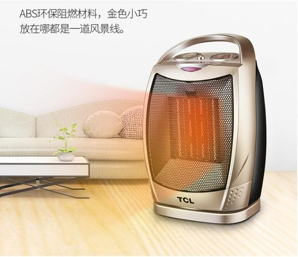 暖風機 TCL取暖器家用浴室小太陽省電暖氣節能辦公室暖風機迷你電暖器  igo  綠光森林