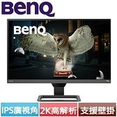 BENQ EW2780Q 27型 2K HDRi類瞳孔螢幕