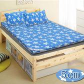 床墊  珊瑚絨5cm竹炭 記憶 高密度支撐 雙人 床墊 水藍色+送珊瑚絨枕墊2入 K-OTAS
