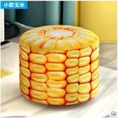 蔓斯菲爾小凳子家用水果凳換鞋凳小板凳NC-小款玉米