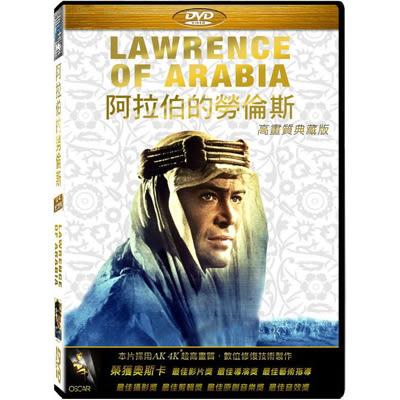阿拉伯的勞倫斯DVD