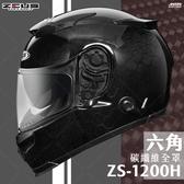[安信騎士] 瑞獅 ZEUS ZS-1200H 碳纖原色 六角碳纖 碳纖維 全罩 安全帽 1200H 內墨鏡