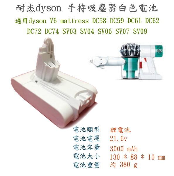 耐杰 dyson V6 mattress 高容量 3000mAh 白色副廠電池