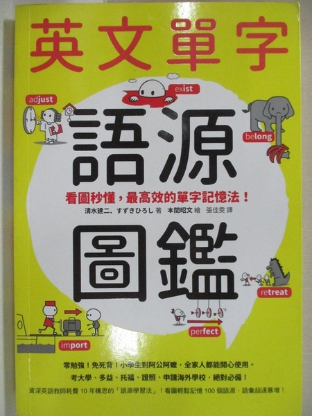 【書寶二手書T1/語言學習_B8M】英文單字語源圖鑑:看圖秒懂,最高效的單字記憶法_清水建二,