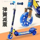 小麗明全鋁閃光折疊滑板車兒童三輪折疊滑滑車二輪加厚減震滑輪車 YJT