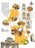 (二手書)澳門食尚旅行地圖