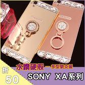 Sony XA1 Ultra XA1 XA Ultra XA 硬殼 手機殼 自拍殼 鏡面 全包邊 水鑽殼 防摔 鑽石支架系列