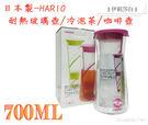 日本製-HARIO  耐熱玻璃壺/冷泡茶/咖啡壺桃紅冷泡茶壺 / MDN-7PC