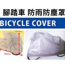 日本設計 腳踏車防塵罩 腳踏車防塵袋 腳踏車防雨罩 防竊 防髒污  《Life Beauty》