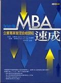 二手書博民逛書店 《MBA速成--The Shorter MBA》 R2Y ISBN:9868077982│施昱如