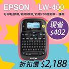 EPSON 愛普生 LW-400 超輕巧可攜式 標籤機 /緞帶標籤機/標籤帶/防水標籤帶