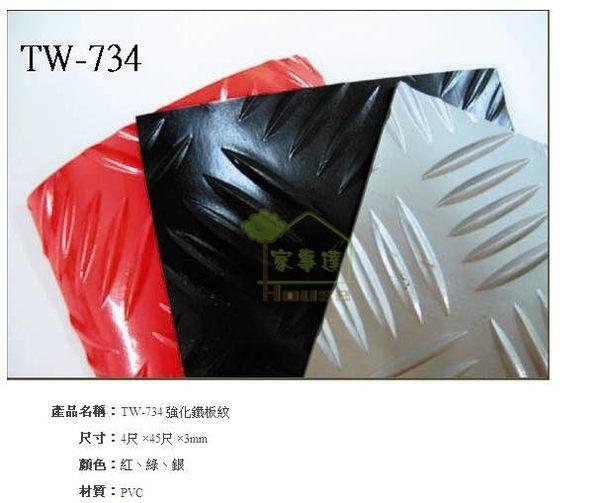 [家事達] 台灣 TW-734 強化鐵板紋地墊 (4尺 X45尺*3mm )/捲