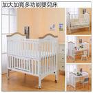 多功能嬰兒床 加大加寬嬰兒床 實木  高...