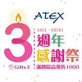 ATEX三週年感謝祭最高現折1000