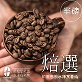 168黑咖啡 焙選咖啡豆印度邁索水神瓦魯娜水洗單一莊園咖啡豆半磅(MO0067)