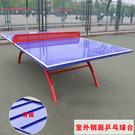 乒乓球桌 標準可折疊行動款室外折疊兩用球...