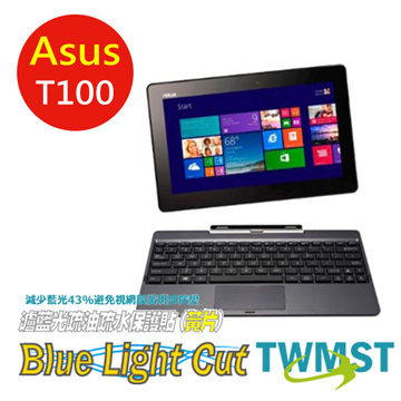 TWMST Asus 變形筆電 T100 抗藍光 防潑水 疏油疏水 螢幕保護貼