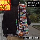 烏克麗麗琴包配件-23吋南方公園加綿帆布手提保護琴套69y17【時尚巴黎】