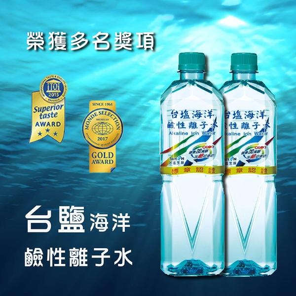 《台鹽》 海洋鹼性離子水(600mlx24入),多箱折扣最低385/箱【海洋之心】(公寓無電梯勿下單)