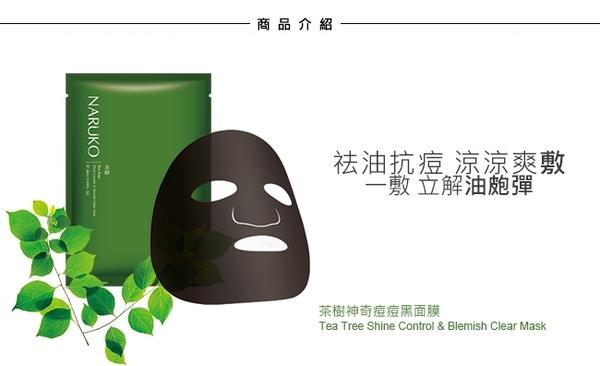 NARUKO牛爾 茶樹神奇痘痘黑面膜16片+茶樹粉刺快閃洗卸兩用慕絲x2