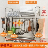奧的304不銹鋼水槽碗架瀝水架廚房置物架用具放碗碟【單槽單層(整套)】