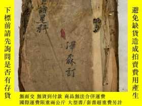二手書博民逛書店罕見清代宗教手抄本:推演諸聖科Y195867